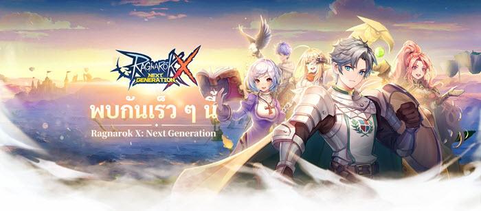 """Ragnarok X: Next Generation"" เตรียมเปิดทดสอบเบต้าเวอร์ชัน 3 มี.ค.นี้"