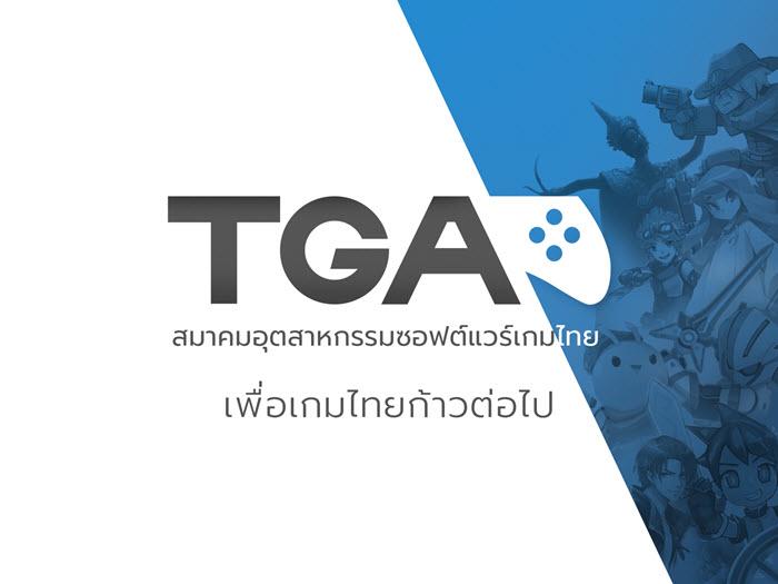 สมาคม TGA เปิดตัวใหม่ Rebranding พร้อมผลักดันเกมไทยสู่สากล