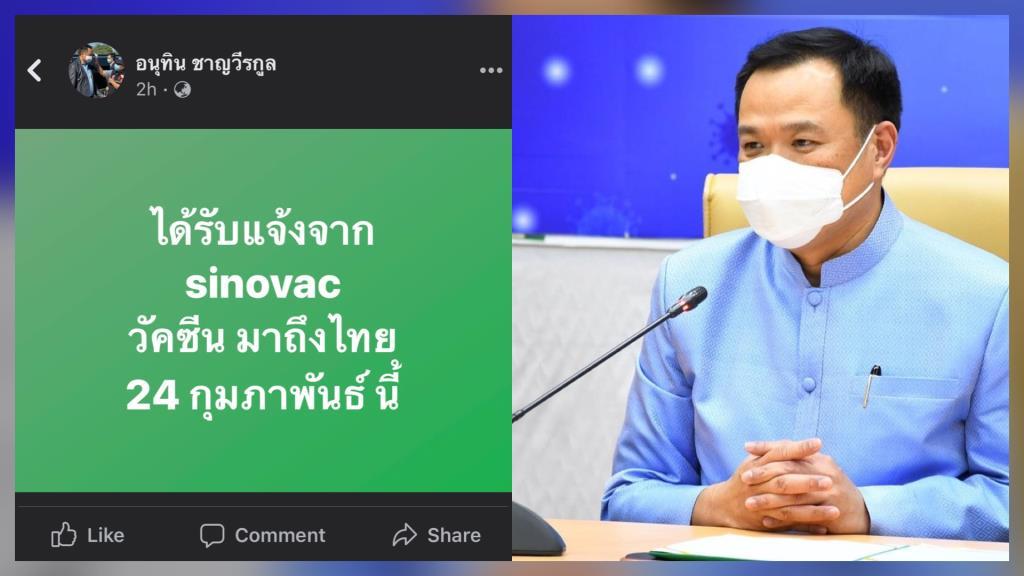 """""""อนุทิน"""" โพสต์วัคซีน """"ซิโนแวค"""" มาถึงไทย 24 ก.พ.นี้"""