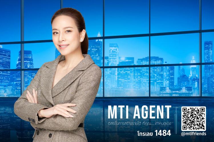 เมืองไทยประกันภัย เปิดรับสมัคร MTI Agent มอบประสบการณ์การทำงานได้อย่างอิสระ และสร้างรายได้ในแบบที่คุณ...กำหนดเอง