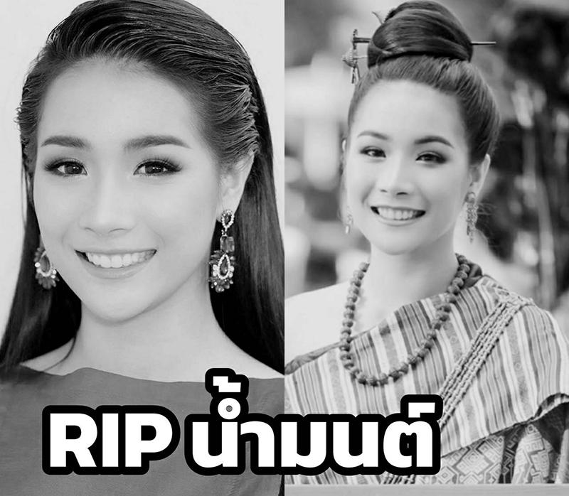 """อาลัย """"น้ำมนต์"""" รองนางสาวไทยปี 62 เสียชีวิตแล้ว แม่ใจสลาย เล่านาทีสุดยื้อ"""