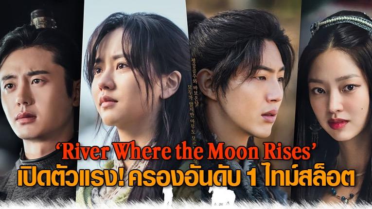 """ซีรีส์เกาหลี """"River Where the Moon Rises"""" ตอนแรกเปิดตัวแรง! ครองอันดับ 1 ในไทม์สล็อต"""