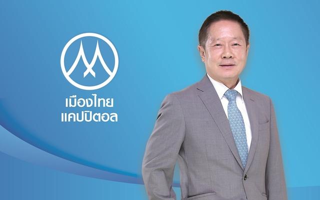 เมืองไทย แคปปิตอล มาตามนัด! ปี 63 กำไรกว่า 5,214 ล้านบาท