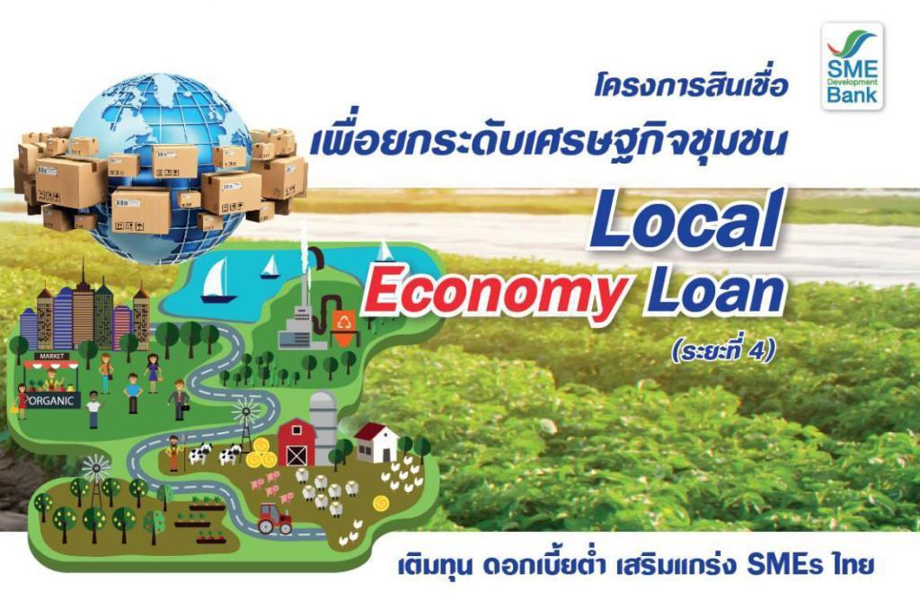 ข่าวดีเอสเอ็มอีไทย  รัฐบาลจัดให้สินเชื่อ LEL  ดอกเบี้ยถูก ขยายโอกาสเข้าถึงแหล่งทุน