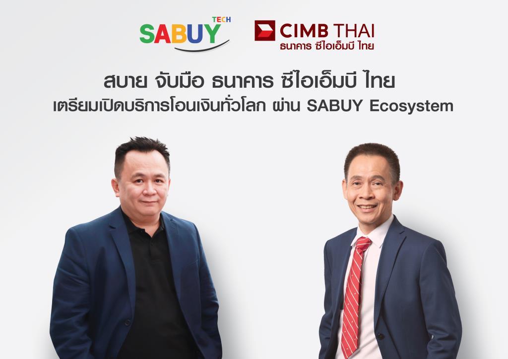 SABUYผนึกซีไอเอ็มบีไทยรุกขยายบริการโอนเงินรายย่อย