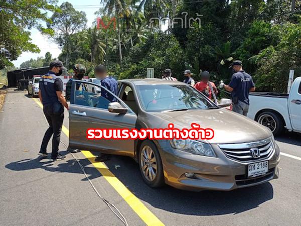 จนท.ตากใบจับกุม 2 คนไทยนำพา 4 ชาวมาเลย์เข้าไทยผิดกฎหมาย