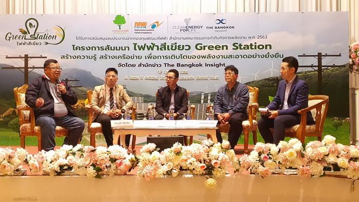 โคราชเดินหน้าโครงการไฟฟ้าสีเขียว สร้างเครือข่ายรับการเติบโตพลังงานสะอาด