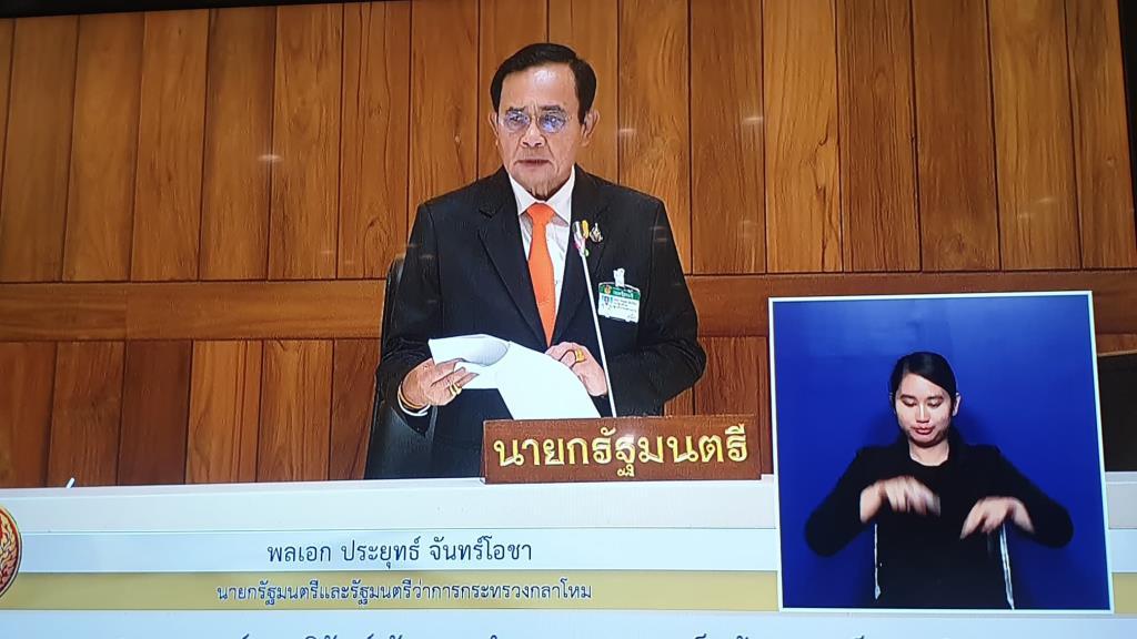 """""""บิ๊กตู่"""" ตอก""""วิโรจน์"""" แค่พูดให้ดูเก่งมันง่าย ยันรัฐบาลไม่เช้าชามเย็น อวดวัคซีนโควิดผลงานคนไทยเริ่มทดสอบในคน มี.ค.นี้"""