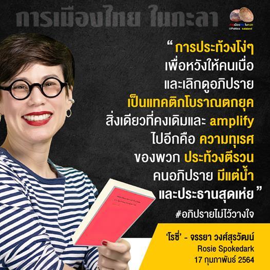 ภาพ  'โรซี่' - จรรยา วงศ์สุรวัฒน์ จากเฟซบุ๊ก การเมืองไทย ในกะลา