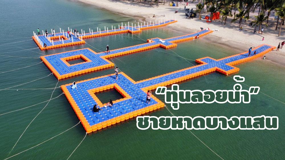 """ติดตั้ง """"ทุ่นลอยน้ำ"""" ที่หาดบางแสน ยกระดับให้เป็นเมืองท่องเที่ยวเต็มรูปแบบ"""
