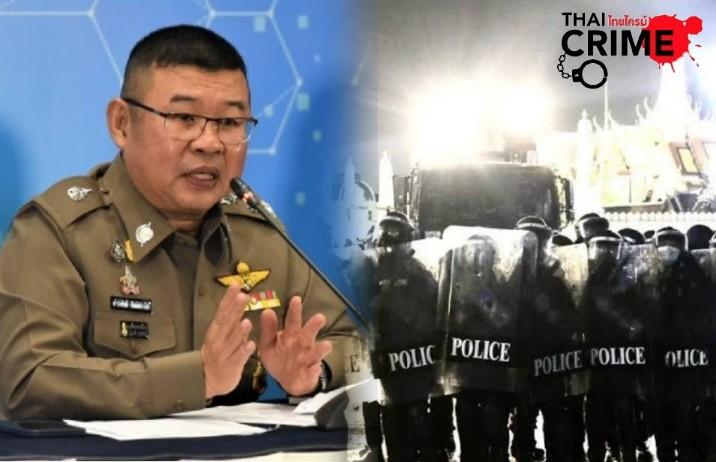 ระดมตำรวจ คฝ. 69 กองร้อยเข้ากรุง สมทบนครบาลคุมม็อบราษฎร 20 ก.พ.นี้