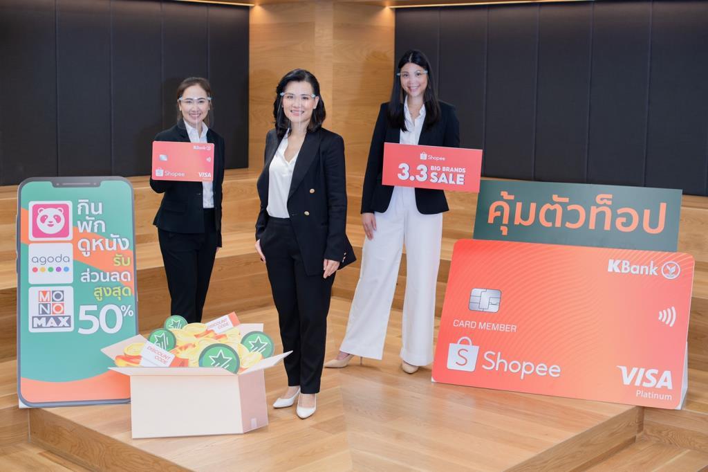 บัตรกสิกรไทย-ช้อปปี้อัดแคมเปญพร้อมลุย ตั้งเป้าปีนี้โต 3 เท่า