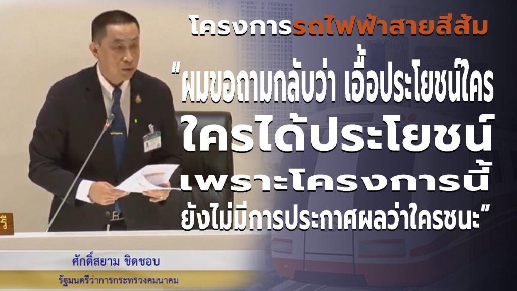 'ศักดิ์สยาม'อัดเพื่อไทย อย่าจินตนาการปมรถไฟฟ้าสายสีส้ม ยันไม่เอื้อประโยชน์ใคร
