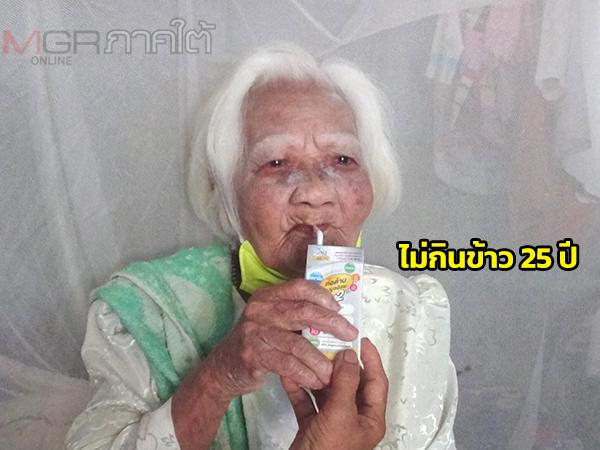 พบคุณยายกินแต่นมและไม่กินข้าวมาแล้ว 25 ปี แต่สุขภาพยังแข็งแรงความจำดีเยี่ยม