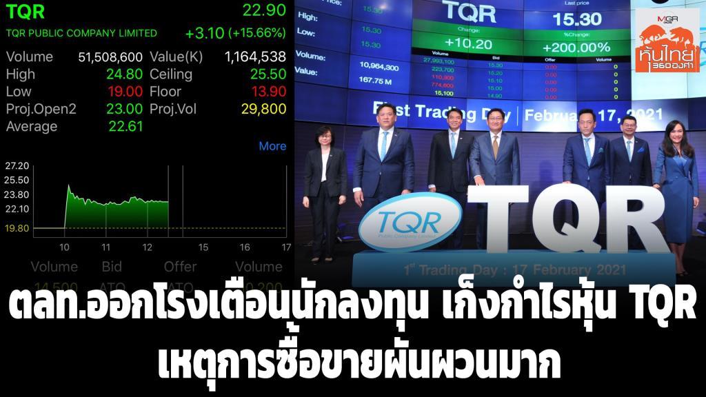 ตลท.ออกโรงเตือนนักลงทุน ระวังการเก็งกำไรหุ้น TQR ชี้สภาพการซื้อขายที่ผันผวนมาก