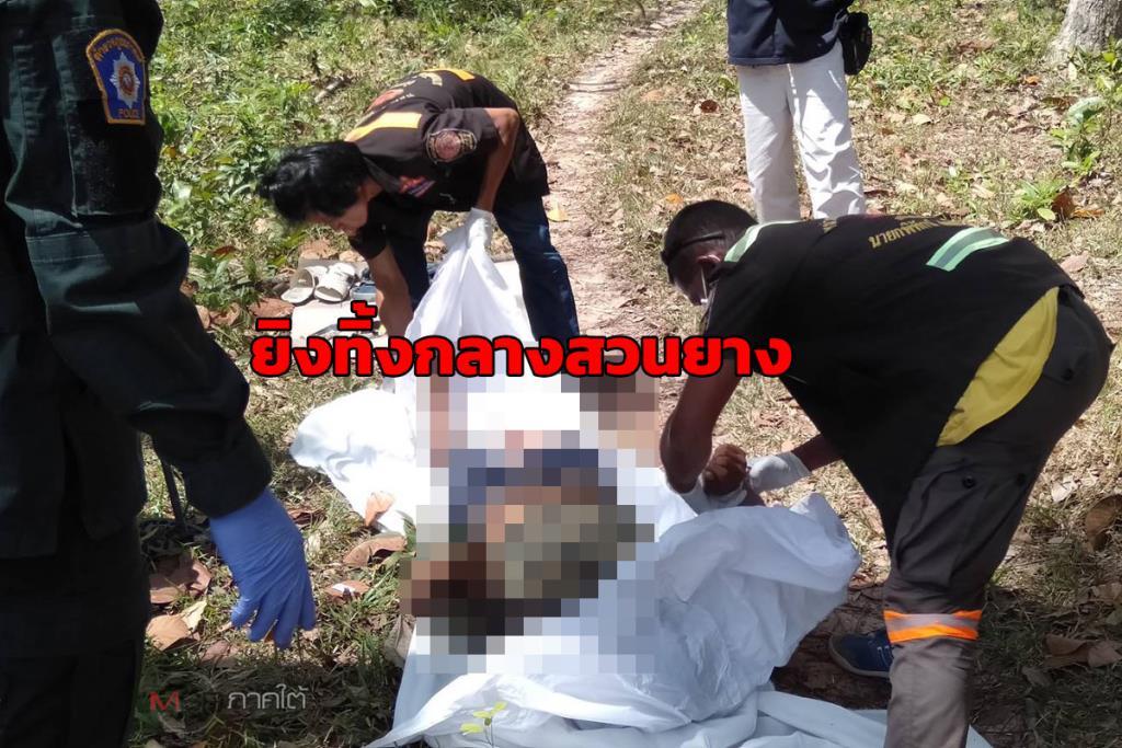 ฆ่าโหดยิงแสกหน้าทิ้งศพกลางป่าสวนยางที่ปัตตานี คาดนัดคุยเคลียร์ปัญหาไม่ลงตัว