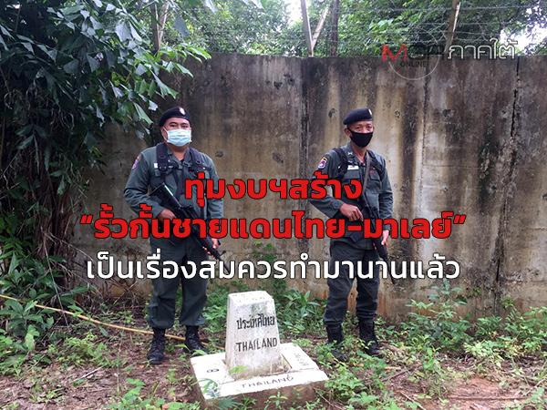"""ทุ่มงบฯสร้าง """"รั้วกั้นชายแดนไทย-มาเลย์"""" เป็นเรื่องสมควรทำมานานแล้ว"""