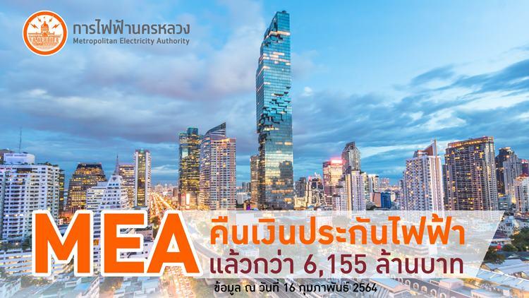 MEA คืนเงินประกันไฟฟ้าแล้วกว่า 6,155 ล้านบาท
