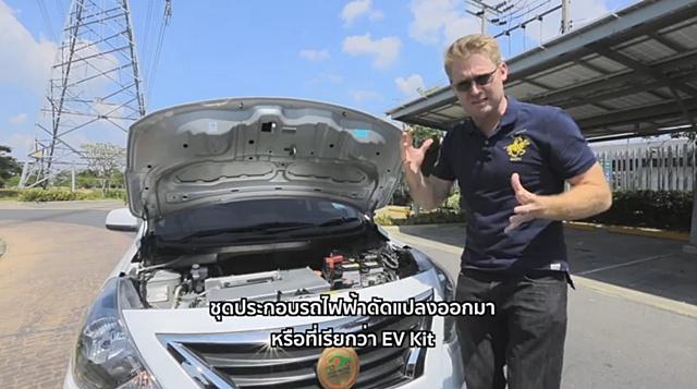 ถึงไหนแล้ว! รถยนต์ไฟฟ้าดัดแปลง (EV Kit) กฟผ.ชวนติดตาม Adam's Story