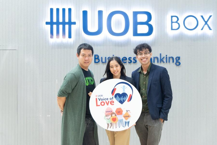 ยูโอบี จัดทำโครงการหนังสือนิทานเสียง UOB Voice of Love