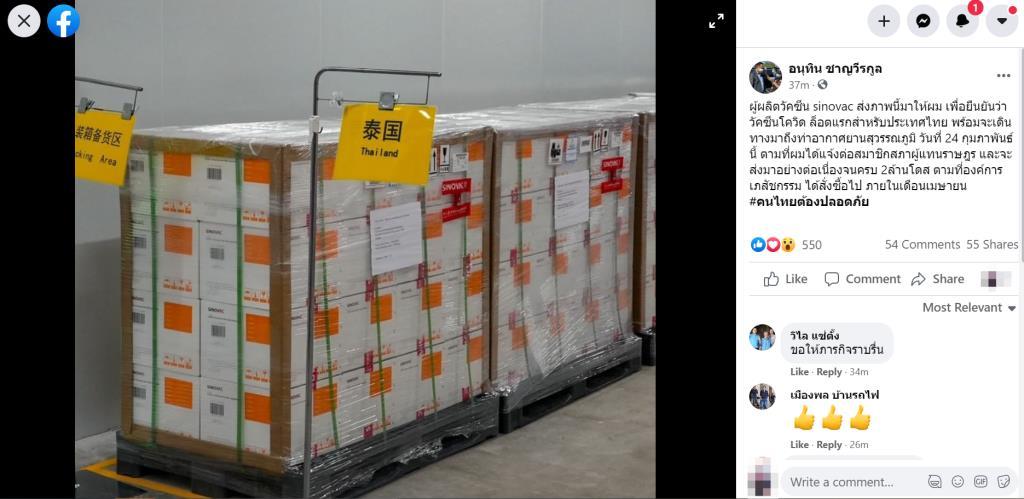 """""""อนุทิน"""" ย้ำวัคซีนsinovac ล็อตแรกถึงไทยพุธนี้ อีก 2 ล้านโดสตามมาเม.ย."""