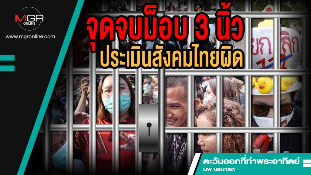 จุดจบม็อบ 3 นิ้ว ประเมินสังคมไทยผิด