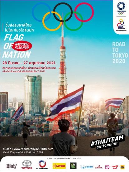ร่วมวิ่งสร้างประวัติศาสตร์ ส่งธงชาติไทยไปโอลิมปิก 2020