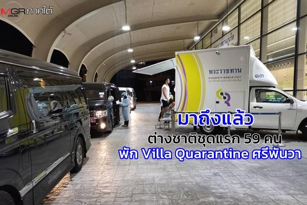 มาถึงภูเก็ตแล้วนักท่องเที่ยวต่างชาติ ชุดแรก 59 คน เข้าพัก Villa Quarantine ที่ศรีพันวา