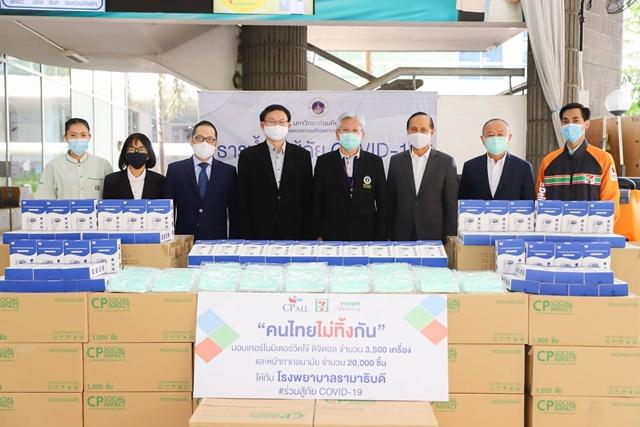 """ซีพี ออลล์ เดินหน้า """"โครงการคนไทยไม่ทิ้งกัน"""" มอบครุภัณฑ์ทางการแพทย์ให้ รพ.รามาธิบดี"""