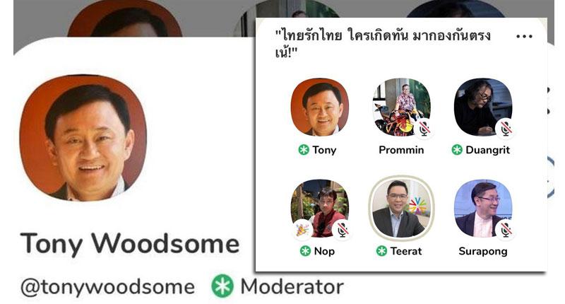 """""""ทักษิณ"""" โผล่แอปฯ คลับเฮาส์ ในชื่อ """"โทนี่"""" พูดคุยเรื่องสมัยไทยรักไทย"""