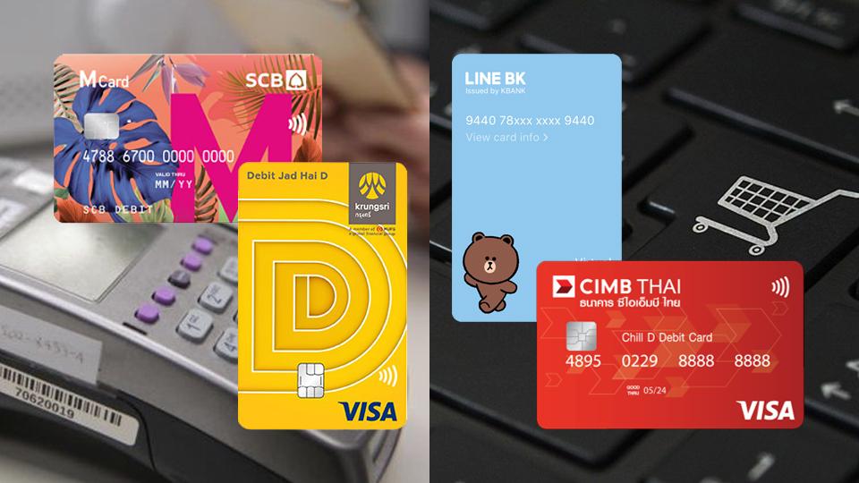 บัตรเดบิตแข่งดุ เงินคืน-พอยท์-อีคูปองล่อใจขาช้อป
