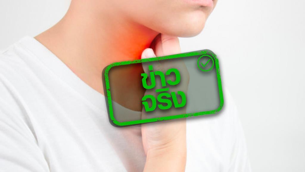ข่าวจริง! เจ็บคอ รู้สึกมีก้อนติดอยู่ในลำคอ เป็นสัญญาณเตือนมะเร็งในช่องปาก