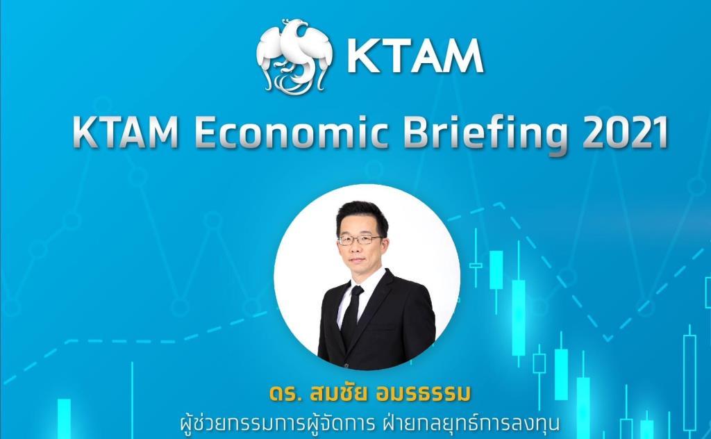 KTAM ชี้หุ้นไทยมาเต็มปีหน้า ราคาแพง-ต้องรอท่องเที่ยวฟื้น