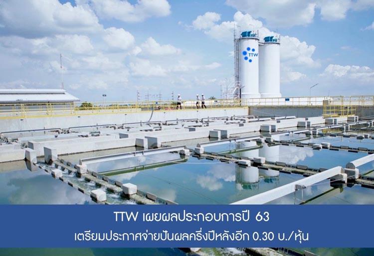 TTW เผยผลประกอบการปี 63 กำไรสุทธิ 2,951.5 ล้านบาท เตรียมประกาศจ่ายปันผลครึ่งปีหลังอีก 0.30 บ./หุ้น