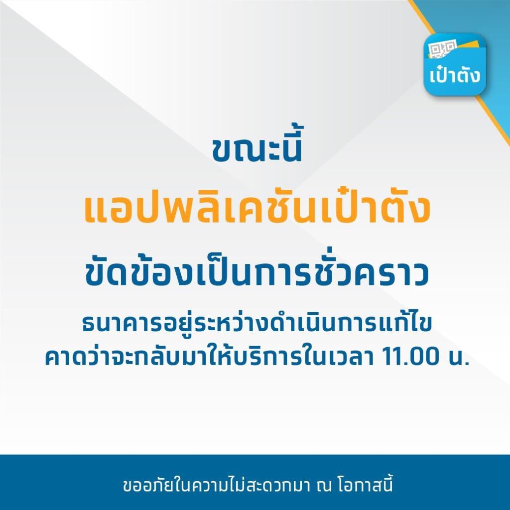 """กรุงไทยแจ้งแอปฯ""""เป๋าตัง""""ขัดข้อง-คาดใช้ได้11.00น."""