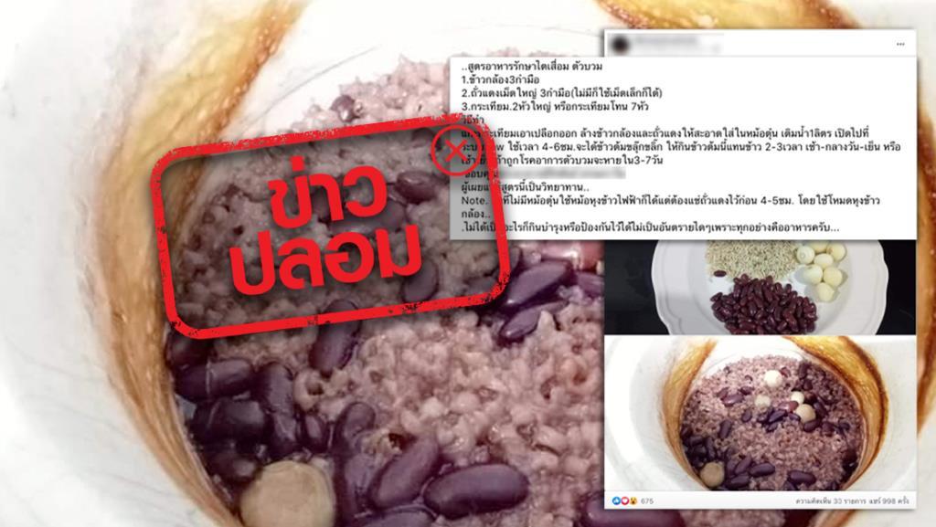 ข่าวปลอม! กินข้าวกล้อง ถั่วแดง หัวกระเทียมที่นึงสุก ช่วยรักษาโรคไต