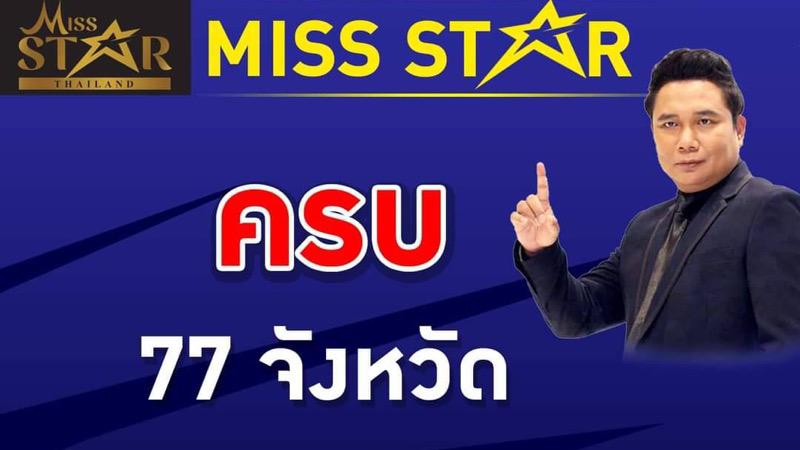 """เวทีขาอ่อน ออนไลน์""""Miss Star online 2021""""คนรุ่นใหม่ ภูมิใจในสินค้าไทย แซ่บ สวย รวย สุดเก๋  ทุกสไตล์ พร้อมฟาด"""