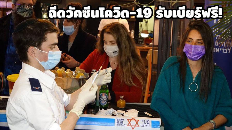 """ไอเดียเจ๋ง! อิสราเอล """"แจกเบียร์-กาแฟฟรี"""" ดึงดูดหนุ่มสาวรับวัคซีนโควิด-19"""