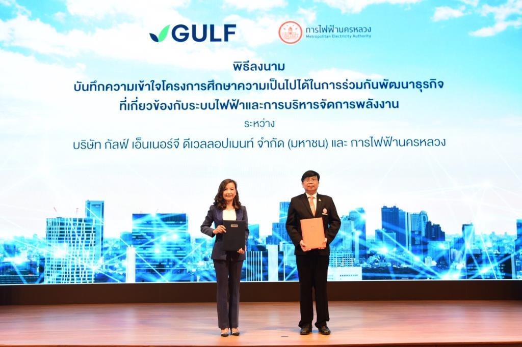 MEA ร่วมมือ กัลฟ์ ลงนาม MOU ศึกษาและพัฒนาธุรกิจระบบไฟฟ้าและการบริหารจัดการพลังงาน ต่อยอดวิถีชีวิตเมืองมหานคร