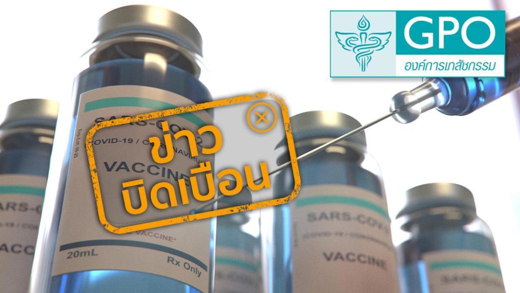 ข่าวบิดเบือน! อภ. เปิดรับอาสาสมัคร ทดลองวัคซีนโควิด-19 ในไทย