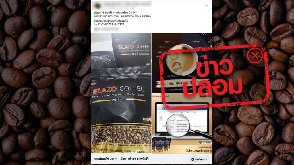 ข่าวปลอม! ผลิตภัณฑ์ BLAZO COFFEE ช่วยบำรุงสายตา รักษาความดัน และเบาหวาน