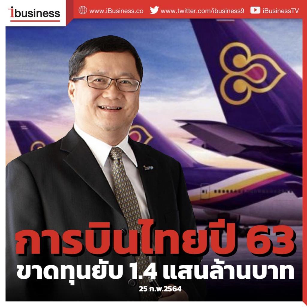 การบินไทยปี 63 โควิดกระทบหนัก ขาดทุนบักโกรก 1.4 แสนลบ.