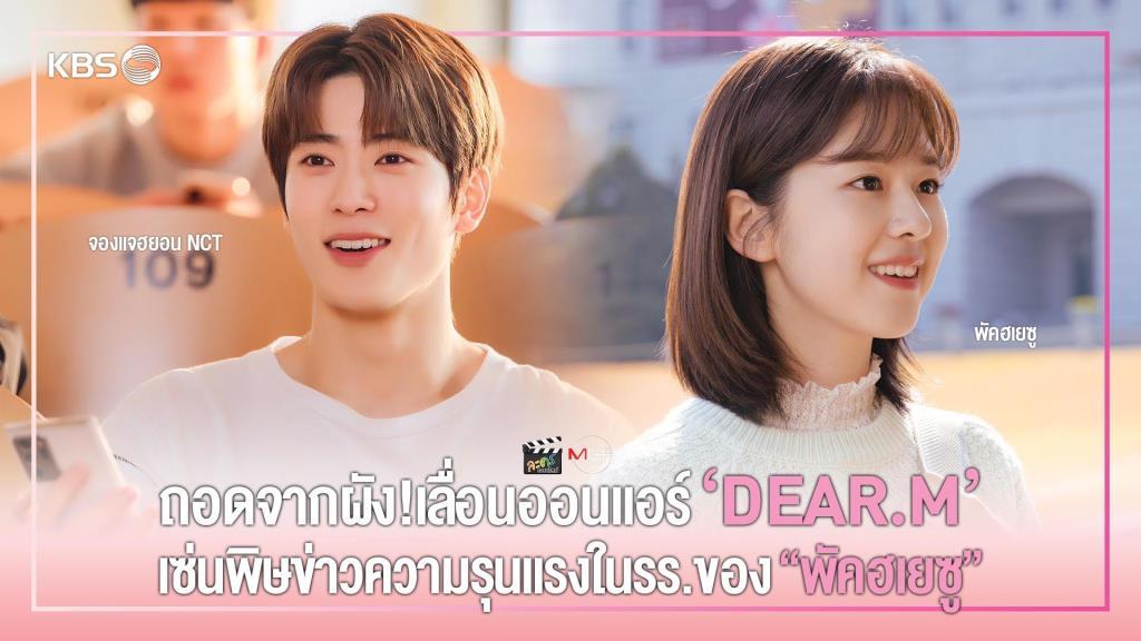 ช็อคขั้นสุด ซีรีส์วัยวุ่น Dear.M ถูกช่อง KBS ถอดออกจากผังด่วน ก่อนออนแอร์ 2 วัน