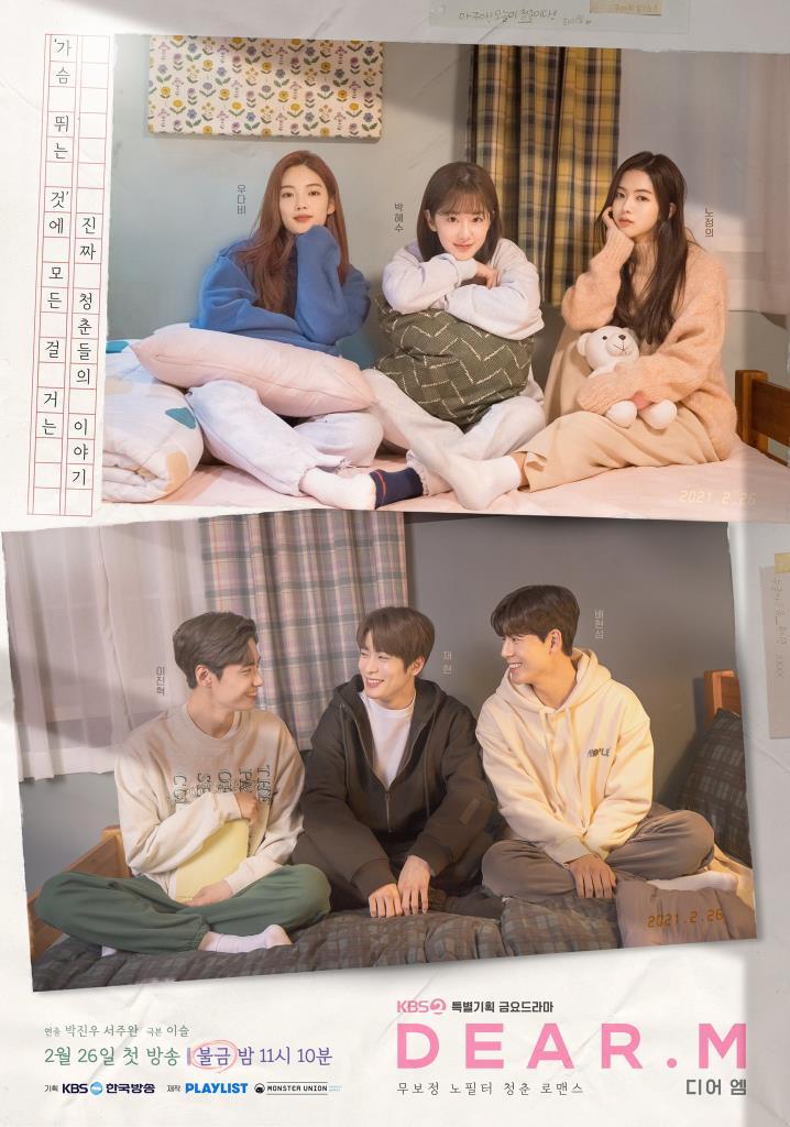 โปสเตอร์แรก Dear.M (???) ทางช่อง KBS