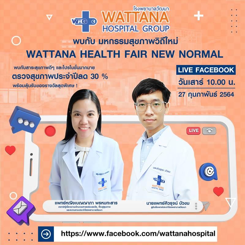 พบหมอออนไลน์ มหกรรมเพื่อสุขภาพวิถีใหม่  wattana health fair new normal 2564