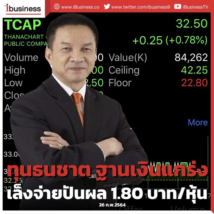 ทุนธนชาต (TCAP) ฐานะการเงินมั่นคง แม้เจอพิษโควิด เล็งจ่ายปันผลอีกหุ้นละ 1.80 บาท รวมทั้งปี 63 เป็นหุ้นละ 3 บาท