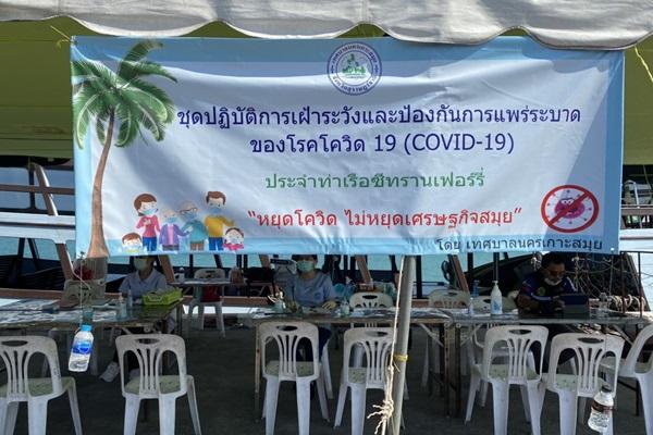 คึกคัก ! ท่องเที่ยวเกาะสมุยไม่เหงาวันหยุดยาวคนไทยแห่ขึ้นเกาะ