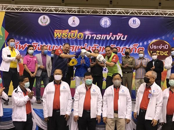 สมาคมกีฬาฯ จัดการแข่งขันกีฬาเชิงชนะเลิศแห่งจังหวัดภูเก็ต ชิงชัย 10 ชนิดกีฬา