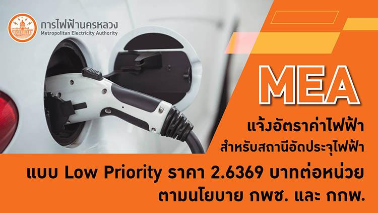 MEA แจ้งอัตราค่าไฟฟ้าสำหรับสถานีอัดประจุไฟฟ้าแบบ Low Priority 2.6369 บาทต่อหน่วย ตามนโยบาย กพช. และ กกพ.