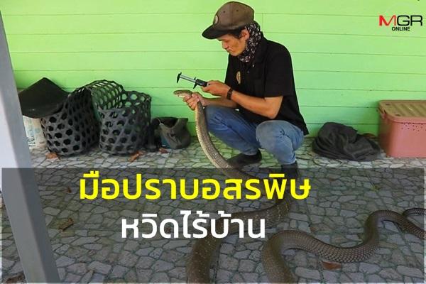มือปราบอสรพิษ หวิดเป็นคนไร้บ้านเหตุเพื่อนบ้านกลัวงูที่จับมาขัง